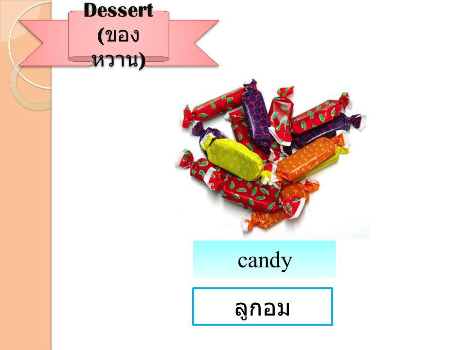 ลูกอม Dessert ( ของ หวาน ) candy