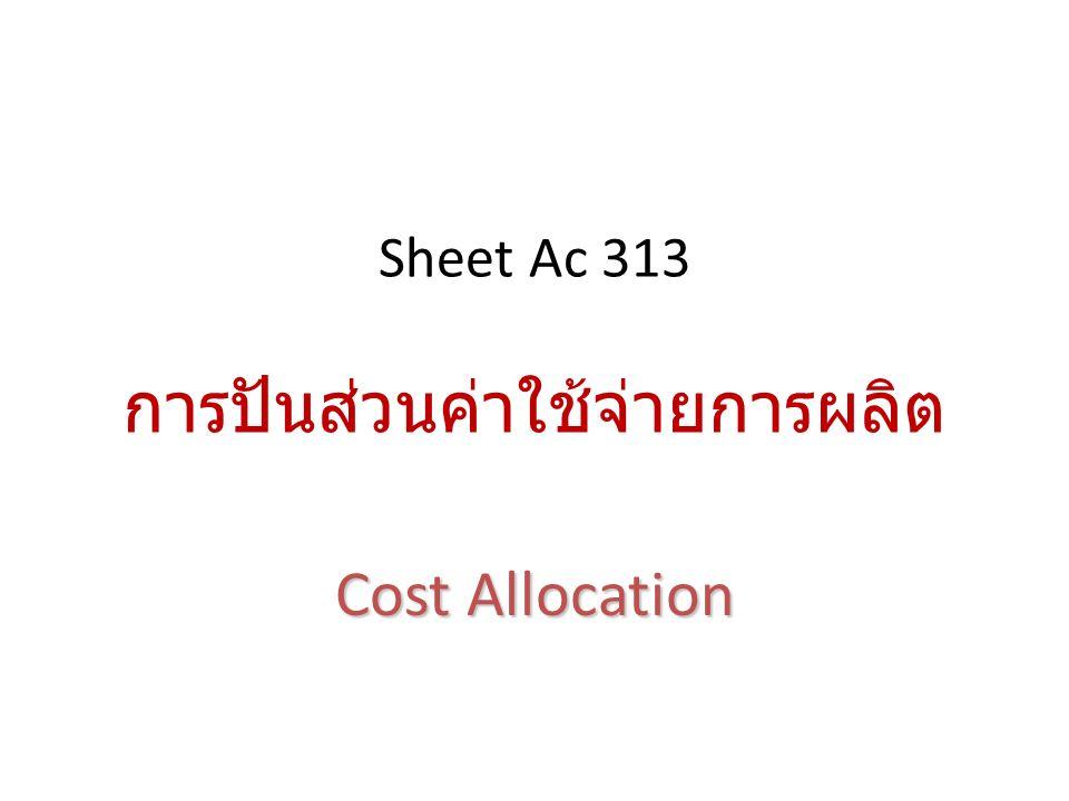 การปันส่วนค่าใช้จ่ายการผลิต วิธีอัตราเดียวทั้งโรงงาน (Plantwide Overhead Rate) วิธีอัตราประจำแผนก (Departmental Overhead Rate) วิธีต้นทุนตามกิจกรรม (Activity-Based Costing)