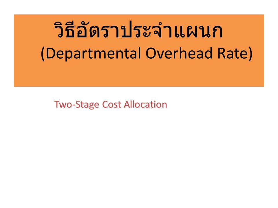 วิธีอัตราประจำแผนก (Departmental Overhead Rate) Two-Stage Cost Allocation