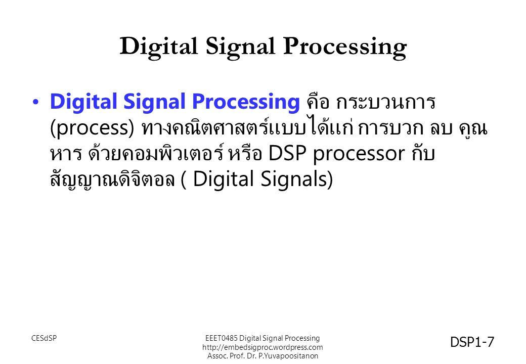 Digital Signal Processing Digital Signal Processing คือ กระบวนการ (process) ทางคณิตศาสตร์แบบได้แก่ การบวก ลบ คูณ หาร ด้วยคอมพิวเตอร์ หรือ DSP processo