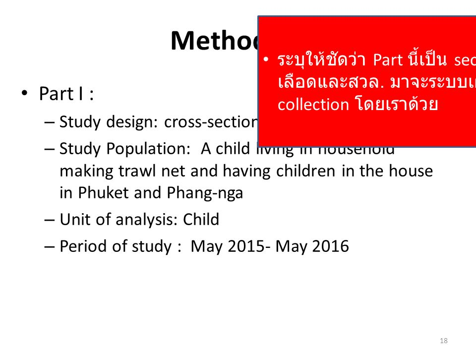 Method (1) Part I : – Study design: cross-sectional study – Study Population: A child living in household making trawl net and having children in the