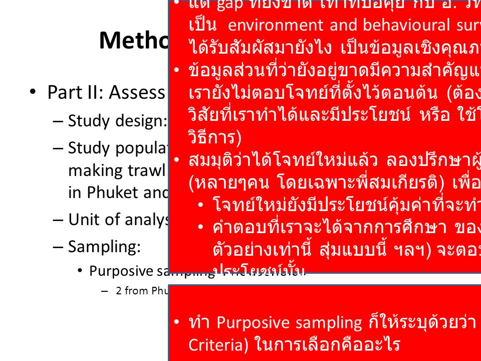 Method for 2 nd objectives Part II: Assess route of exposure – Study design: Behavioral survey – Study population: A child living in household making trawl net and having children in the house in Phuket and Phang-nga – Unit of analysis: child – Sampling: Purposive sampling 4 households – 2 from Phuket, 2 from Phang-nga แต่ gap ที่ยังขาด เท่าที่ปอคุย กับ อ.