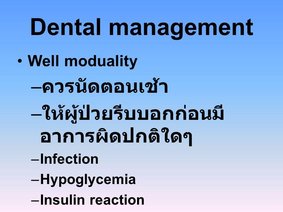 Dental management Well moduality –ค–ควรนัดตอนเช้า –ใ–ให้ผู้ป่วยรีบบอกก่อนมี อาการผิดปกติใดๆ –I–Infection –H–Hypoglycemia –I–Insulin reaction