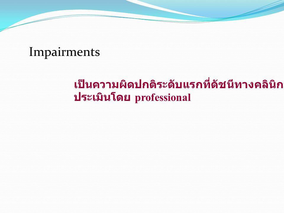 เป็นความผิดปกติระดับแรกที่ดัชนีทางคลินิกมุ่งประเมิน ประเมินโดย professional Impairments