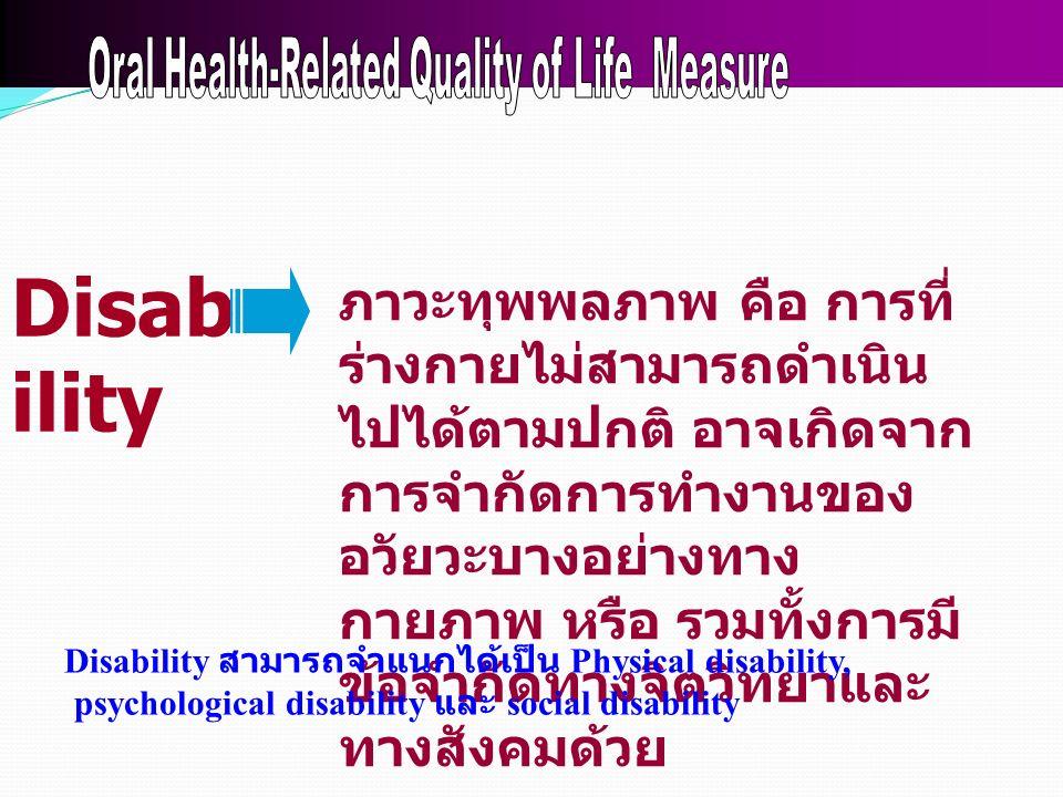 ภาวะทุพพลภาพ คือ การที่ ร่างกายไม่สามารถดำเนิน ไปได้ตามปกติ อาจเกิดจาก การจำกัดการทำงานของ อวัยวะบางอย่างทาง กายภาพ หรือ รวมทั้งการมี ข้อจำกัดทางจิตวิ