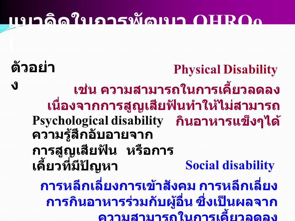 เช่น ความสามารถในการเคี้ยวลดลง เนื่องจากการสูญเสียฟันทำให้ไม่สามารถ กินอาหารแข็งๆได้ Physical Disability ตัวอย่า ง Psychological disability ความรู้สึก