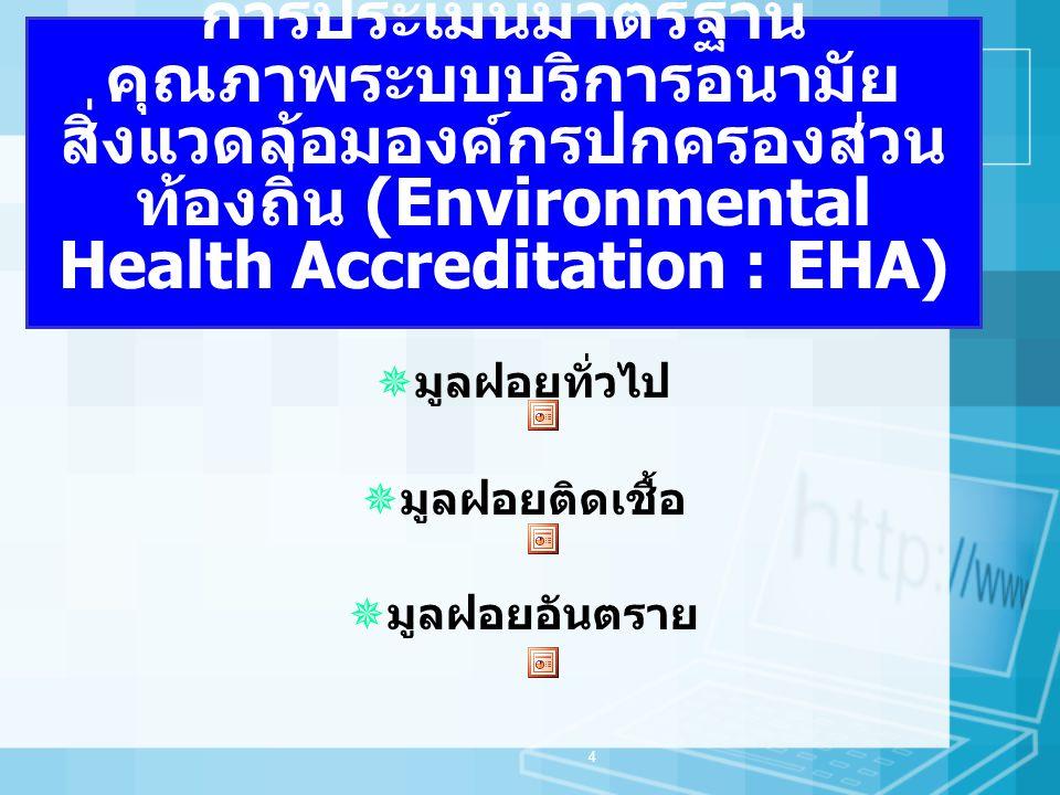 4  มูลฝอยทั่วไป  มูลฝอยติดเชื้อ  มูลฝอยอันตราย การประเมินมาตรฐาน คุณภาพระบบบริการอนามัย สิ่งแวดล้อมองค์กรปกครองส่วน ท้องถิ่น (Environmental Health Accreditation : EHA)