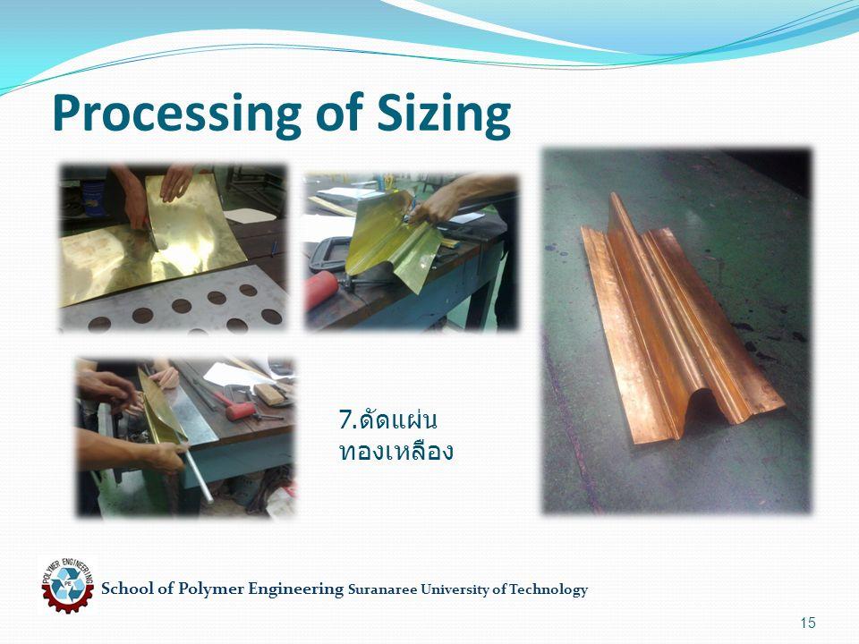 School of Polymer Engineering Suranaree University of Technology 15 Processing of Sizing 7. ดัดแผ่น ทองเหลือง