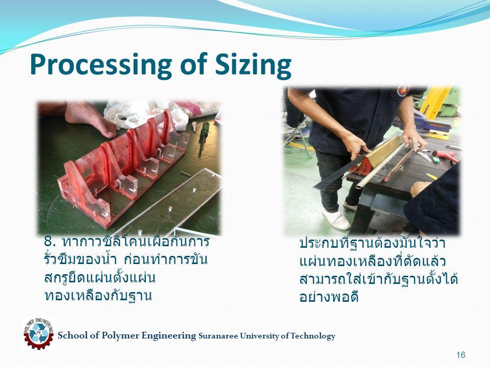 School of Polymer Engineering Suranaree University of Technology 16 8. ทากาวซิลิโคนเผื่อกันการ รั่วซึมของน้ำ ก่อนทำการขัน สกรูยึดแผ่นตั้งแผ่น ทองเหลือ