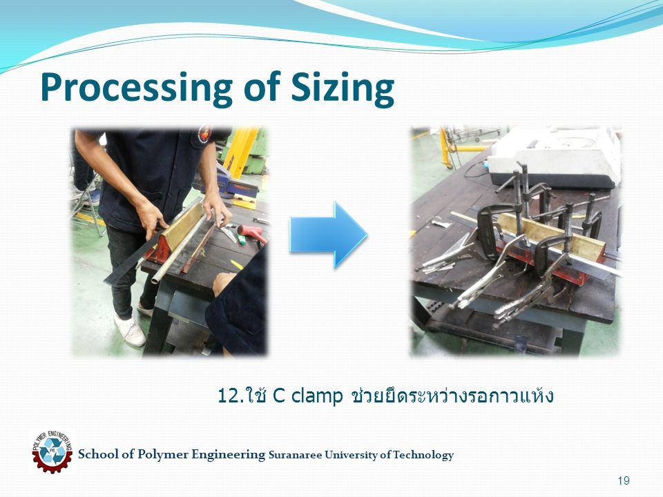 School of Polymer Engineering Suranaree University of Technology 19 Processing of Sizing 12. ใช้ C clamp ช่วยยึดระหว่างรอกาวแห้ง
