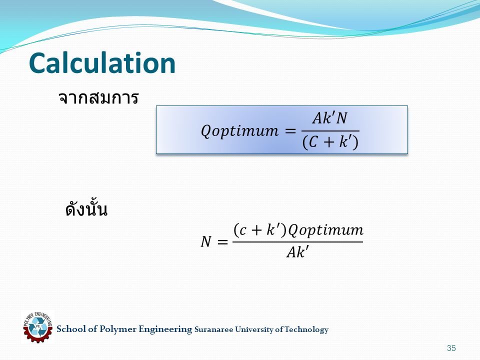 School of Polymer Engineering Suranaree University of Technology 35 Calculation จากสมการ ดังนั้น