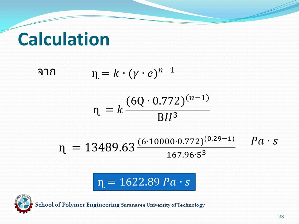 School of Polymer Engineering Suranaree University of Technology 38 Calculation จาก