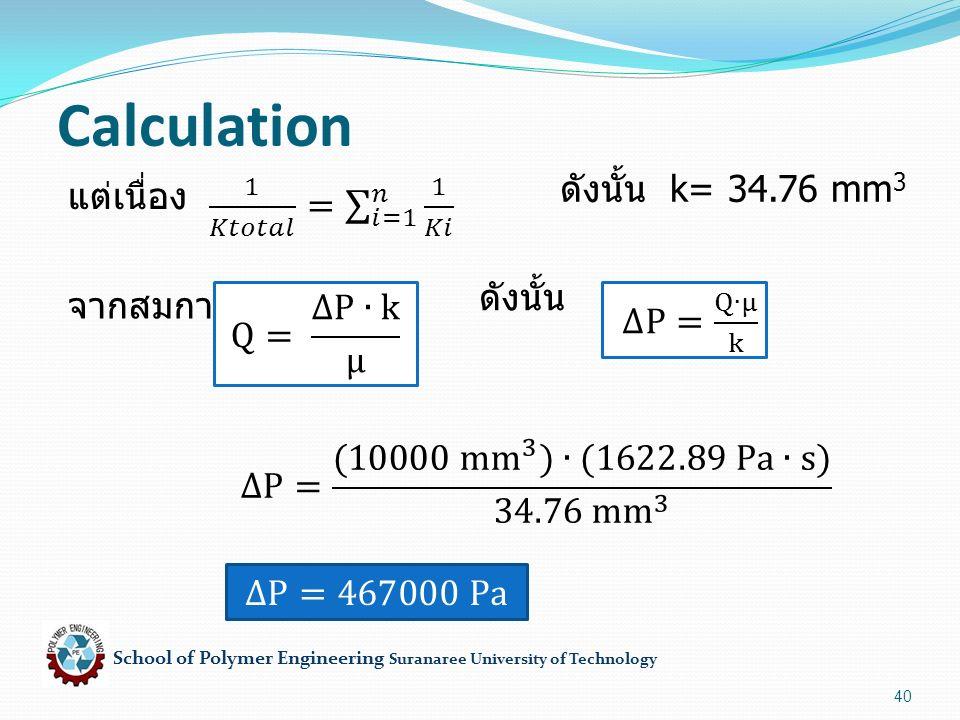 School of Polymer Engineering Suranaree University of Technology 40 Calculation แต่เนื่อง ดังนั้น k= 34.76 mm 3 จากสมการ ดังนั้น