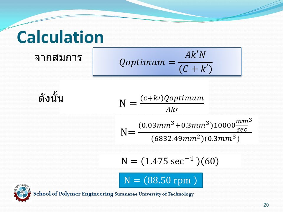 School of Polymer Engineering Suranaree University of Technology 20 Calculation จากสมการ ดังนั้น