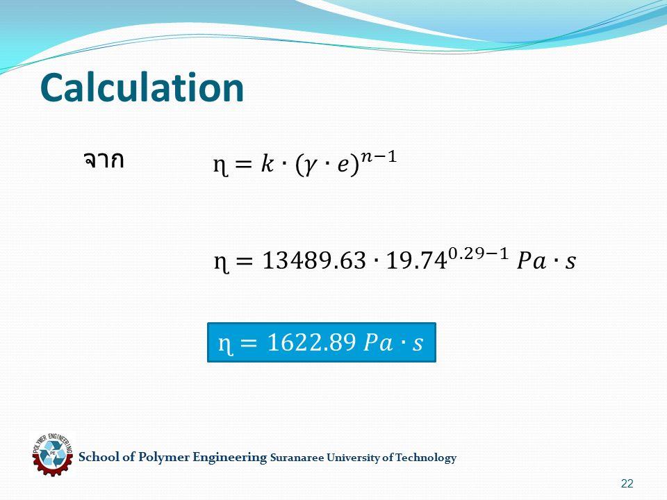School of Polymer Engineering Suranaree University of Technology 22 Calculation จาก