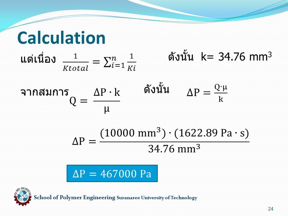 School of Polymer Engineering Suranaree University of Technology 24 Calculation แต่เนื่อง ดังนั้น k= 34.76 mm 3 จากสมการ ดังนั้น