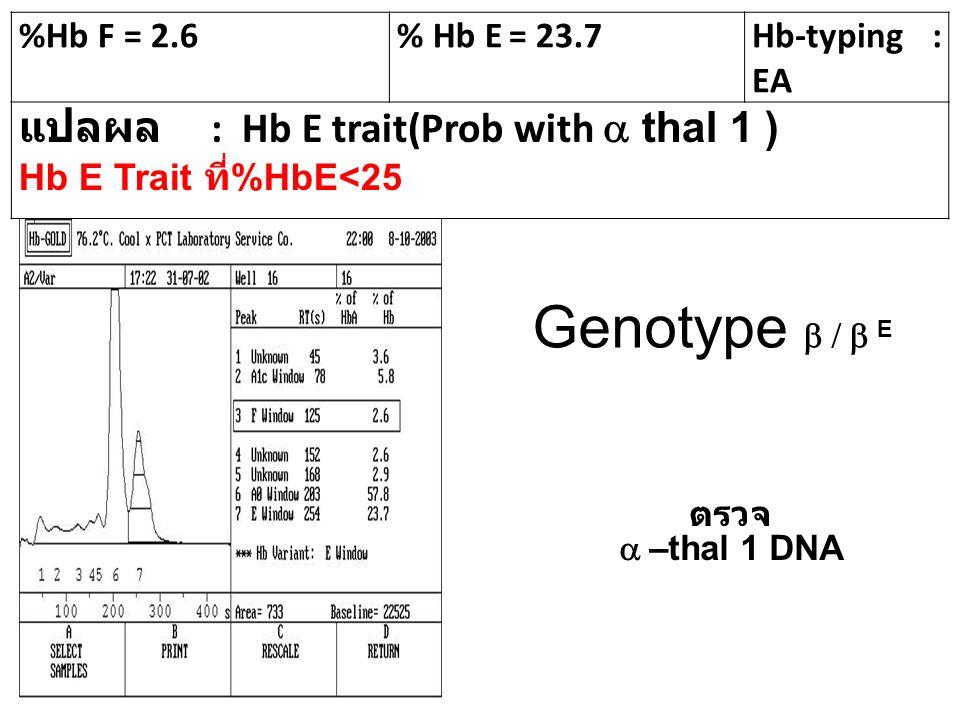 Hb E + Hemoglobin H disease (  EE tt hal 1/  thal 2 ) % E < 20 % Always have  thal disease included