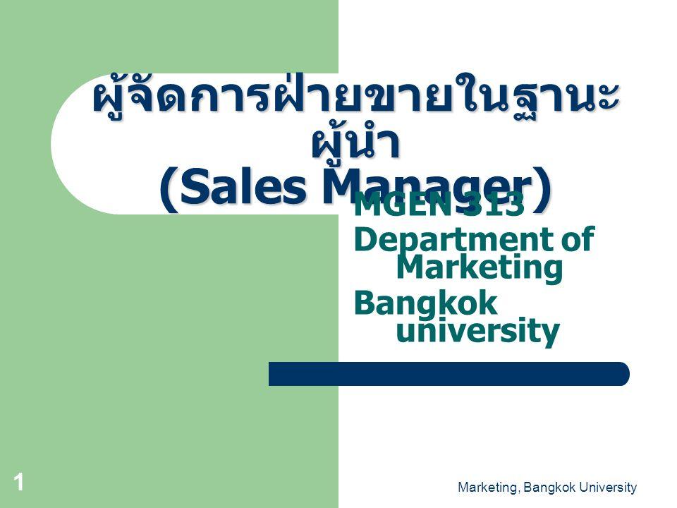 Marketing, Bangkok University 22 ผู้บริหารที่มุ่งคน (Employee oriented) – สามัคคีและร่วมมือกันสร้างสรรค์ ผลงาน – มองพนักงานขายเป็นทฤษฎี Y – Team management – ผลงานเป็นของพนักงานทุกคน – ใช้ความสนิทสนมคุ้นเคยส่วนตัว ลักษณะของผู้นำ (Leadership style)
