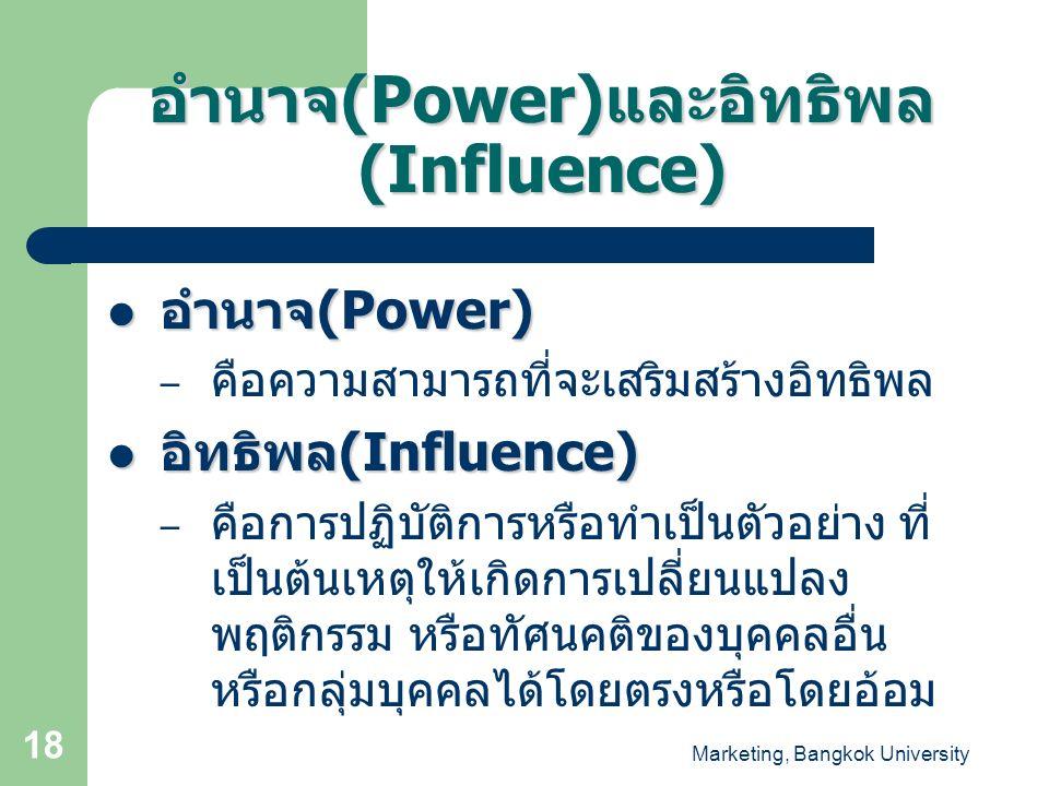 Marketing, Bangkok University 18 อำนาจ (Power) และอิทธิพล (Influence) อำนาจ (Power) อำนาจ (Power) – คือความสามารถที่จะเสริมสร้างอิทธิพล อิทธิพล (Influ