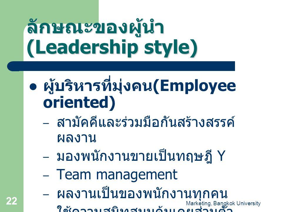 Marketing, Bangkok University 22 ผู้บริหารที่มุ่งคน (Employee oriented) – สามัคคีและร่วมมือกันสร้างสรรค์ ผลงาน – มองพนักงานขายเป็นทฤษฎี Y – Team manag