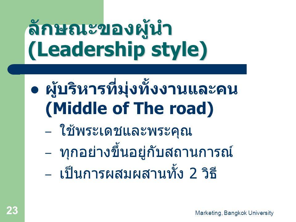 Marketing, Bangkok University 23 ผู้บริหารที่มุ่งทั้งงานและคน (Middle of The road) – ใช้พระเดชและพระคุณ – ทุกอย่างขึ้นอยู่กับสถานการณ์ – เป็นการผสมผสา