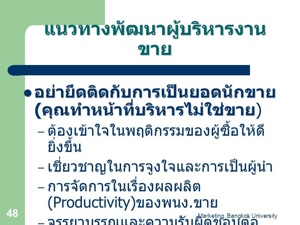 Marketing, Bangkok University 48 แนวทางพัฒนาผู้บริหารงาน ขาย อย่ายึดติดกับการเป็นยอดนักขาย ( คุณทำหน้าที่บริหารไม่ใช่ขาย อย่ายึดติดกับการเป็นยอดนักขาย