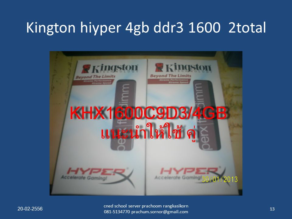 Kington hiyper 4gb ddr3 1600 2total 20-02-255613 cned school server prachoom rangkasikorn 081-5134770 prachum.sornor@gmail.com