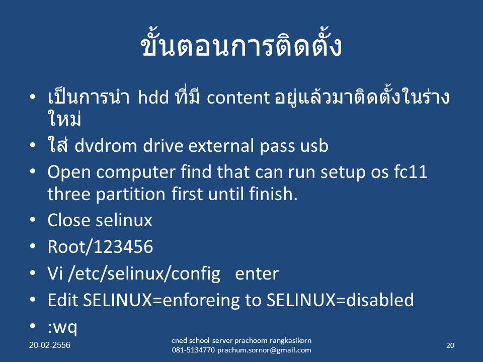 ขั้นตอนการติดตั้ง เป็นการนำ hdd ที่มี content อยู่แล้วมาติดตั้งในร่าง ใหม่ ใส่ dvdrom drive external pass usb Open computer find that can run setup os fc11 three partition first until finish.