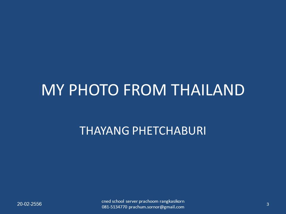 MY PHOTO FROM THAILAND THAYANG PHETCHABURI 20-02-2556 cned school server prachoom rangkasikorn 081-5134770 prachum.sornor@gmail.com 3