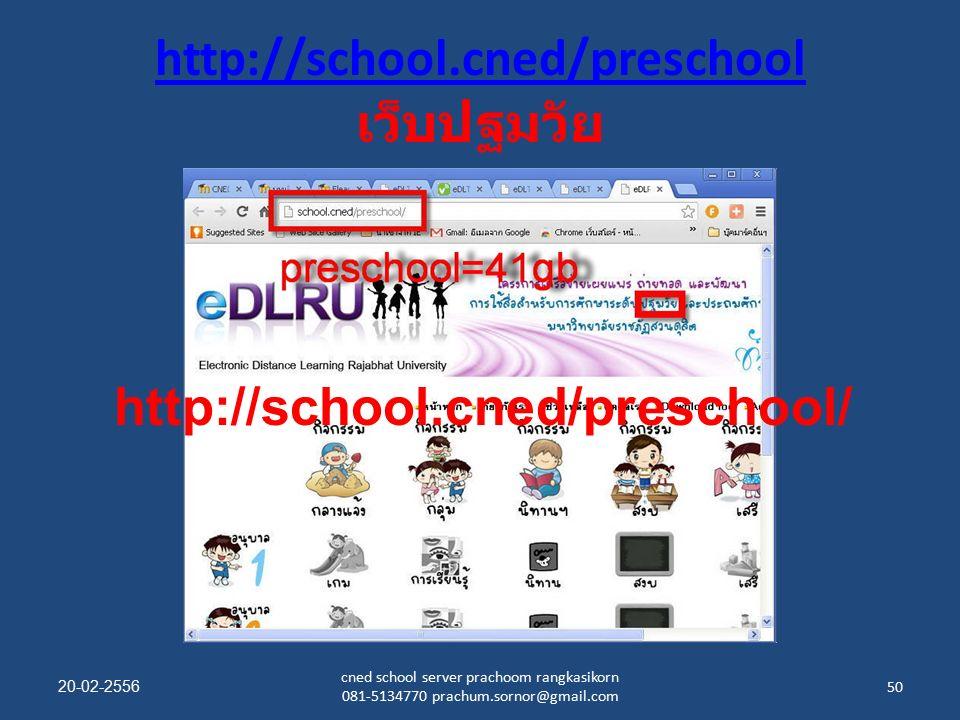 http://school.cned/preschool http://school.cned/preschool เว็บปฐมวัย 20-02-2556 cned school server prachoom rangkasikorn 081-5134770 prachum.sornor@gmail.com 50 http://school.cned/preschool/