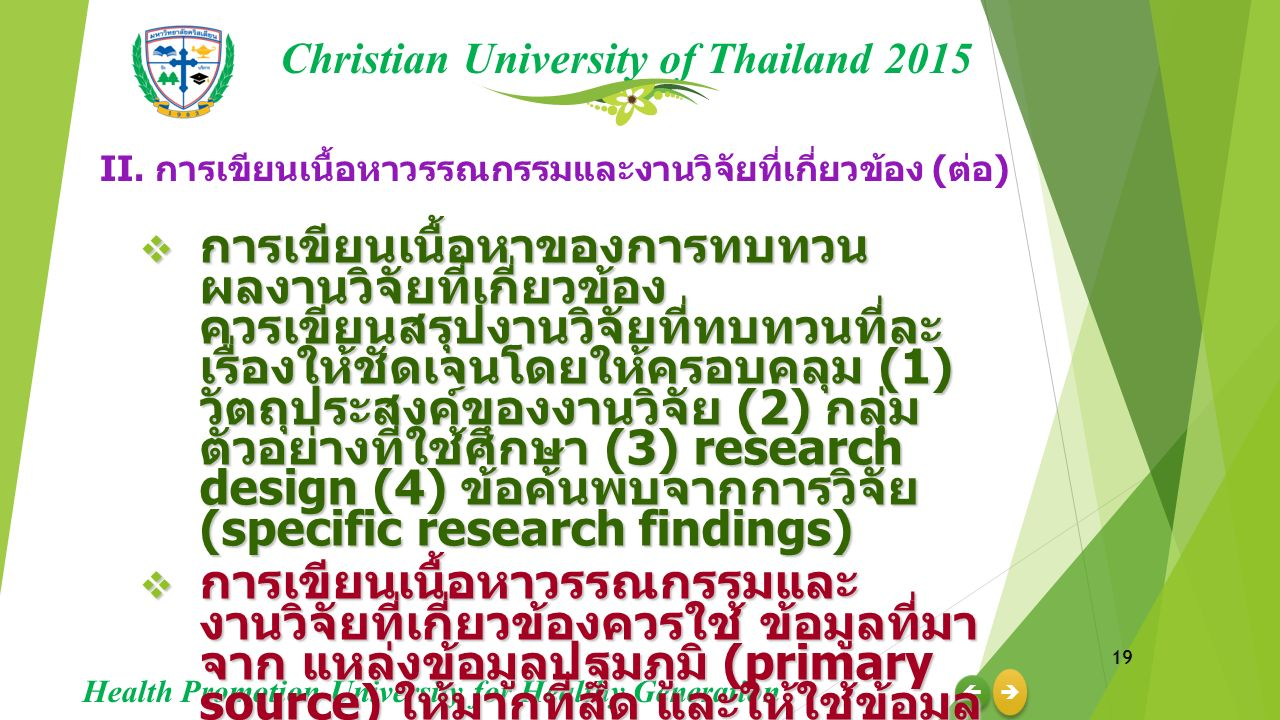 19     Christian University of Thailand 2015 Health Promotion University for Healthy Generation  การเขียนเนื้อหาของการทบทวน ผลงานวิจัยที่เกี่ยวข้