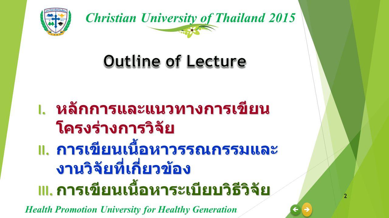 I. หลักการและแนวทางการเขียน โครงร่างการวิจัย II.