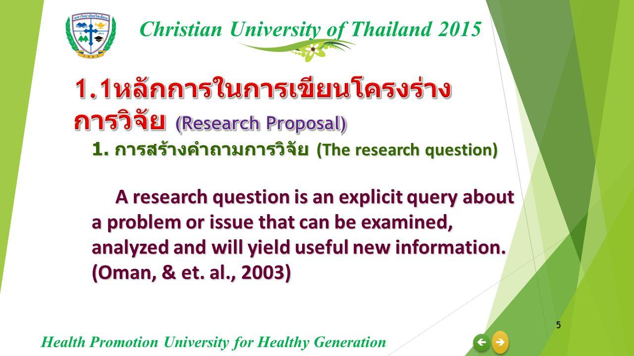 1. การสร้างคำถามการวิจัย (The research question) A research question is an explicit query about a problem or issue that can be examined, analyzed and