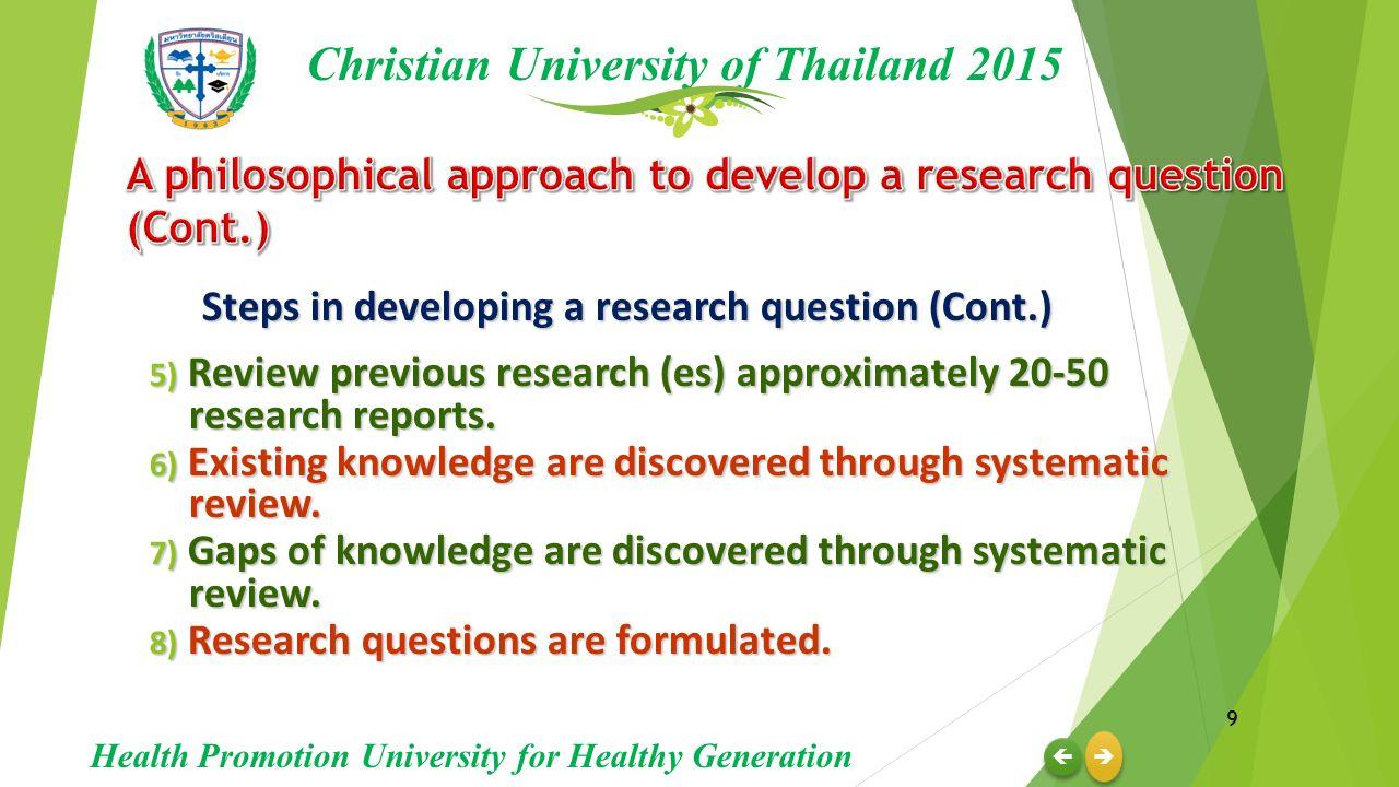20     Christian University of Thailand 2015 Health Promotion University for Healthy Generation 4) การเขียนข้อสรุป (summary) ของบทที่ 2 การ ทบทวนวรรณกรรม ควรเขียนสรุปของเนื้อหา ทั้งสามส่วน กล่าวคือ (1) current knowledge about the research problem / phenomena.
