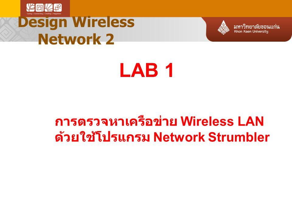 Design Wireless Network 2 การตรวจหาเครือข่าย Wireless LAN ด้วยใช้โปรแกรม Network Strumbler LAB 1