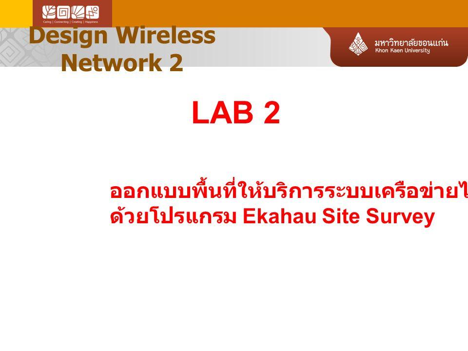 Design Wireless Network 2 LAB 2 ออกแบบพื้นที่ให้บริการระบบเครือข่ายไร้สาย ด้วยโปรแกรม Ekahau Site Survey