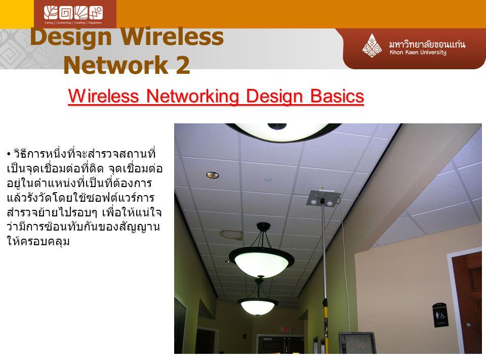 Design Wireless Network 2 วิธีการหนึ่งที่จะสำรวจสถานที่ เป็นจุดเชื่อมต่อที่ติด จุดเชื่อมต่อ อยู่ในตำแหน่งที่เป็นที่ต้องการ แล้วรังวัดโดยใช้ซอฟต์แวร์กา