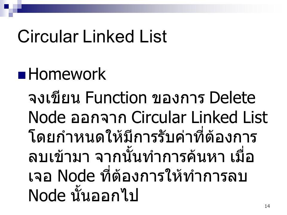 14 Circular Linked List Homework จงเขียน Function ของการ Delete Node ออกจาก Circular Linked List โดยกำหนดให้มีการรับค่าที่ต้องการ ลบเข้ามา จากนั้นทำการค้นหา เมื่อ เจอ Node ที่ต้องการให้ทำการลบ Node นั้นออกไป