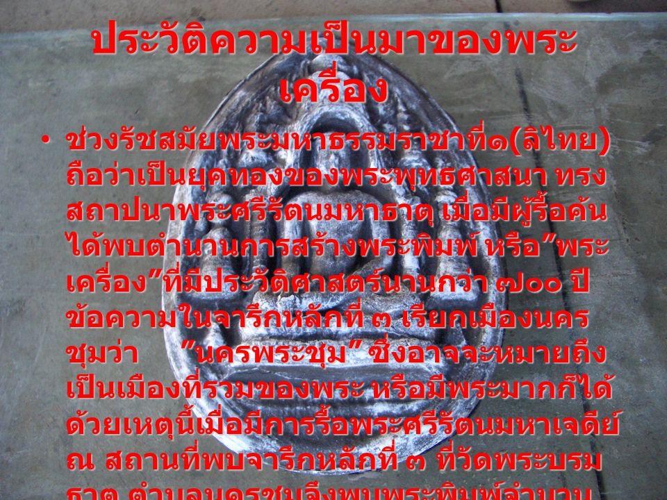 ประวัติความเป็นมาของพระ เครื่อง ช่วงรัชสมัยพระมหาธรรมราชาที่๑ ( ลิไทย ) ถือว่าเป็นยุคทองของพระพุทธศาสนา ทรง สถาปนาพระศรีรัตนมหาธาตุ เมื่อมีผู้รื้อค้น