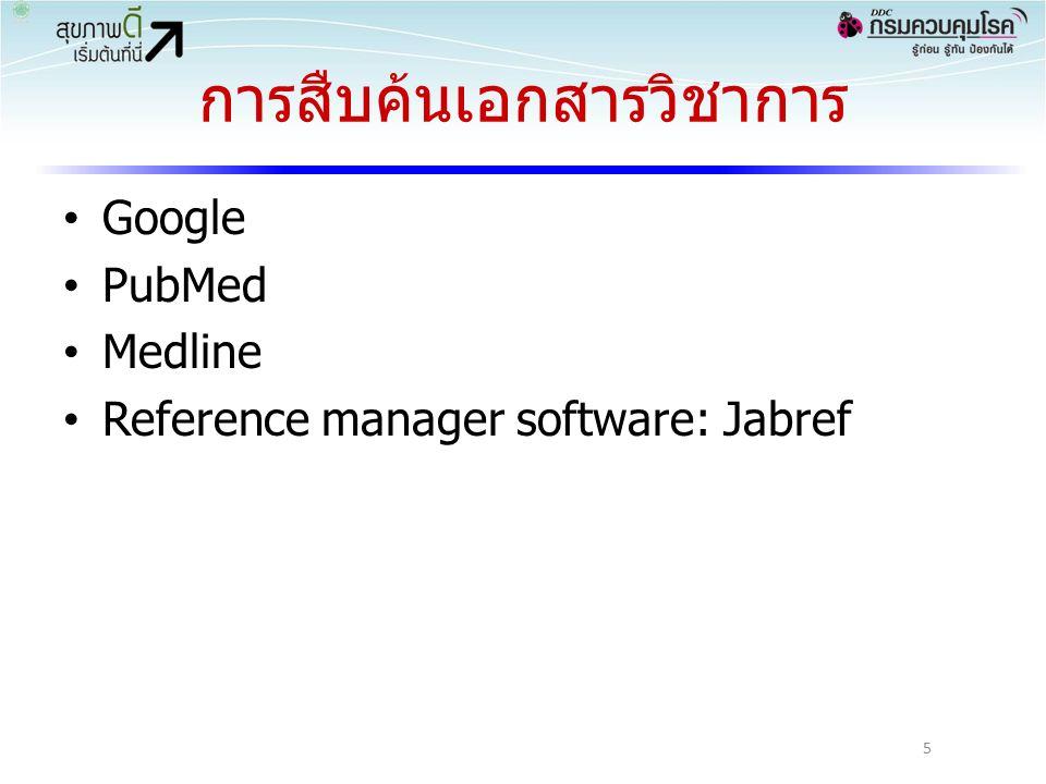 การสืบค้นเอกสารวิชาการ Google PubMed Medline Reference manager software: Jabref 5