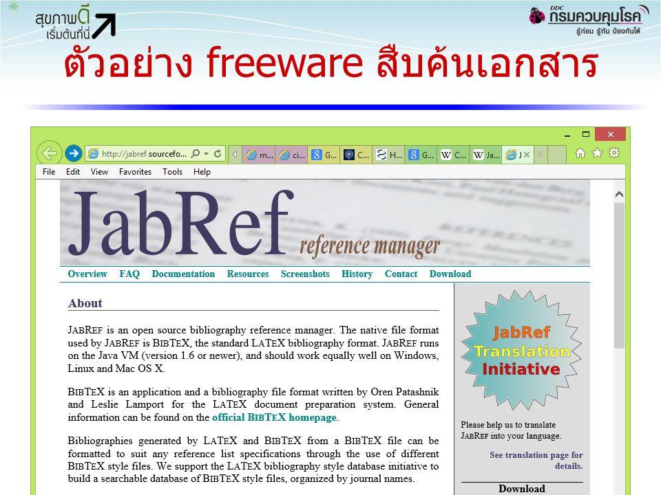 ตัวอย่าง freeware สืบค้นเอกสาร 7