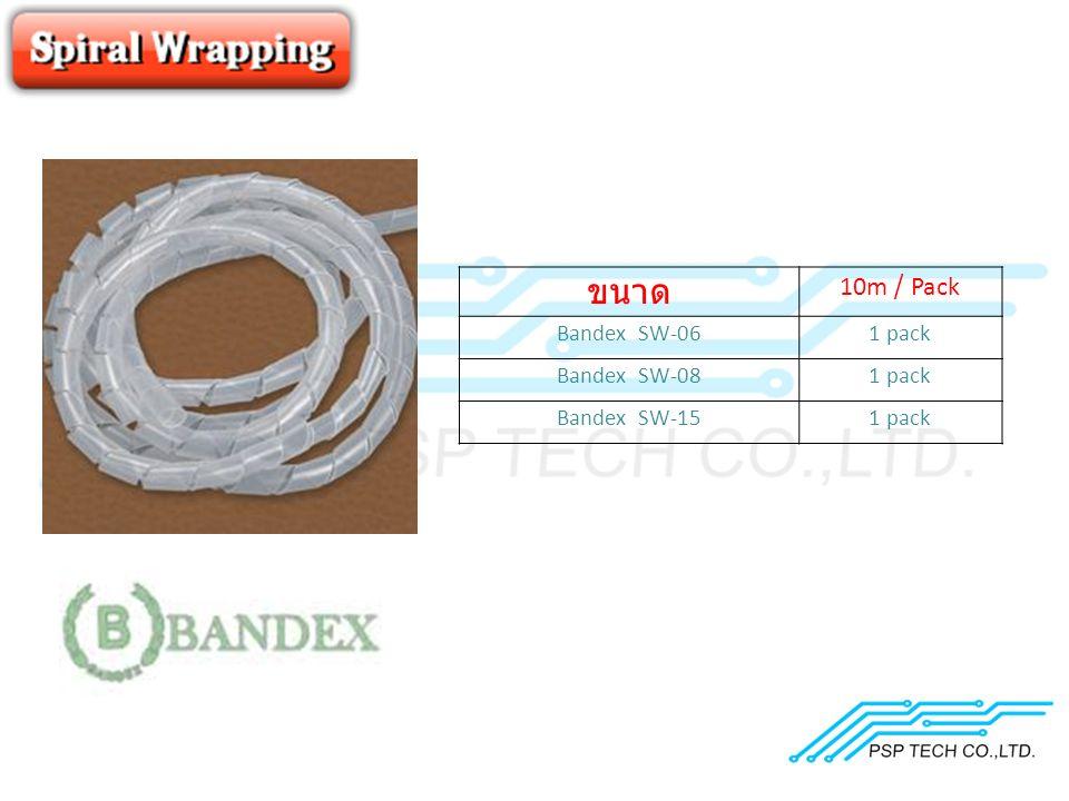 ขนาด 10m / Pack Bandex SW-061 pack Bandex SW-081 pack Bandex SW-151 pack