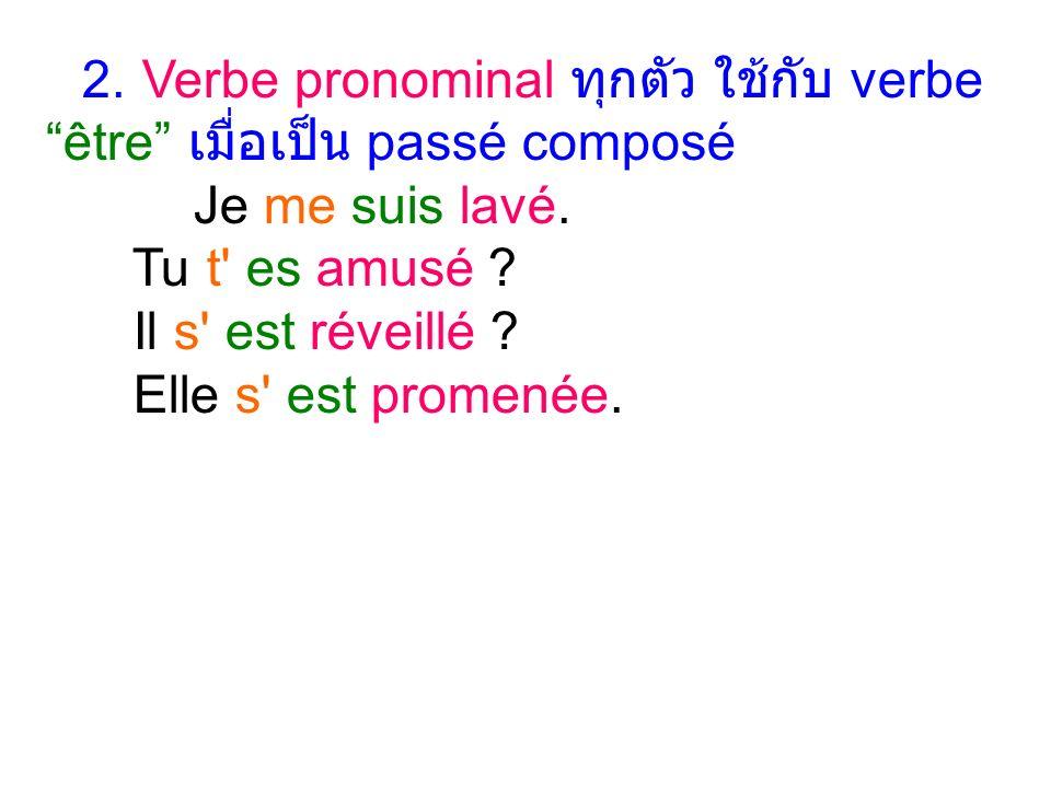 2. Verbe pronominal ทุกตัว ใช้กับ verbe être เมื่อเป็น passé composé Je me suis lavé.