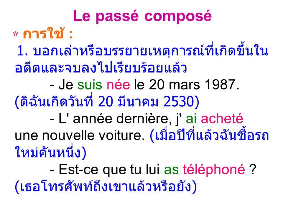 Le passé composé การใช้ : 1.