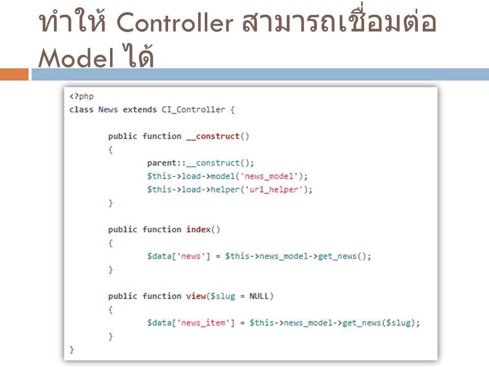 ทำให้ Controller สามารถเชื่อมต่อ Model ได้