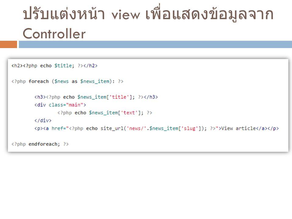 ปรับแต่งหน้า view เพื่อแสดงข้อมูลจาก Controller