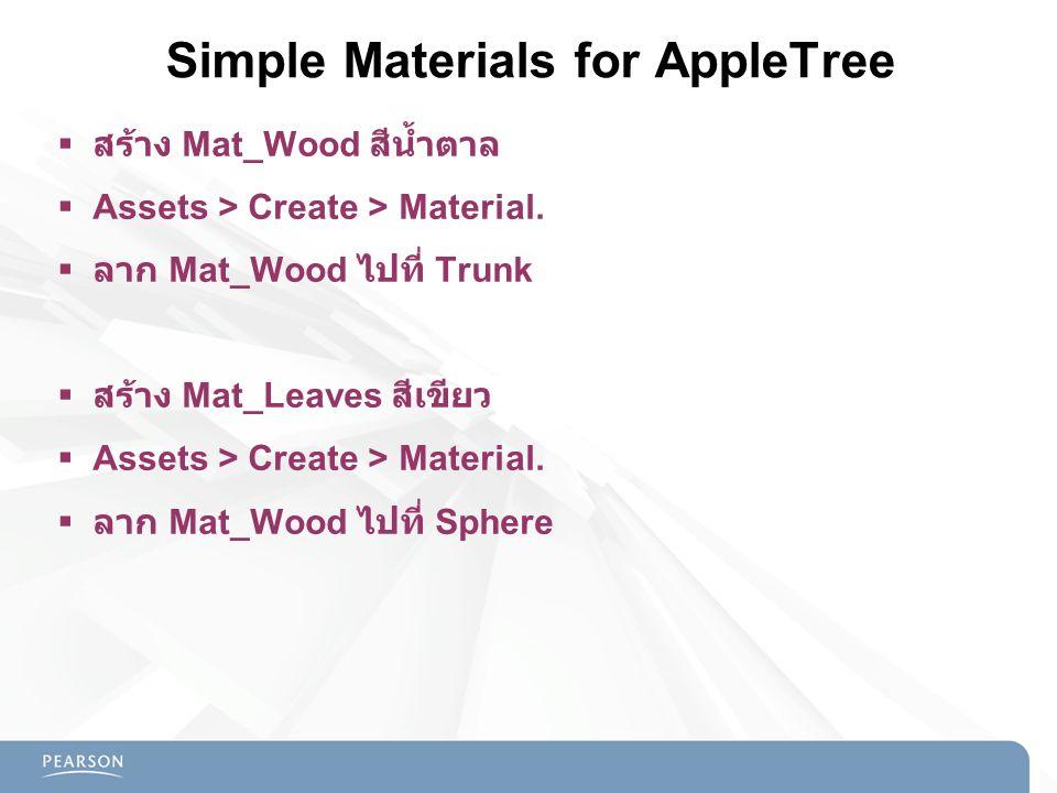 Simple Materials for AppleTree  สร้าง Mat_Wood สีน้ำตาล  Assets > Create > Material.  ลาก Mat_Wood ไปที่ Trunk  สร้าง Mat_Leaves สีเขียว  Assets