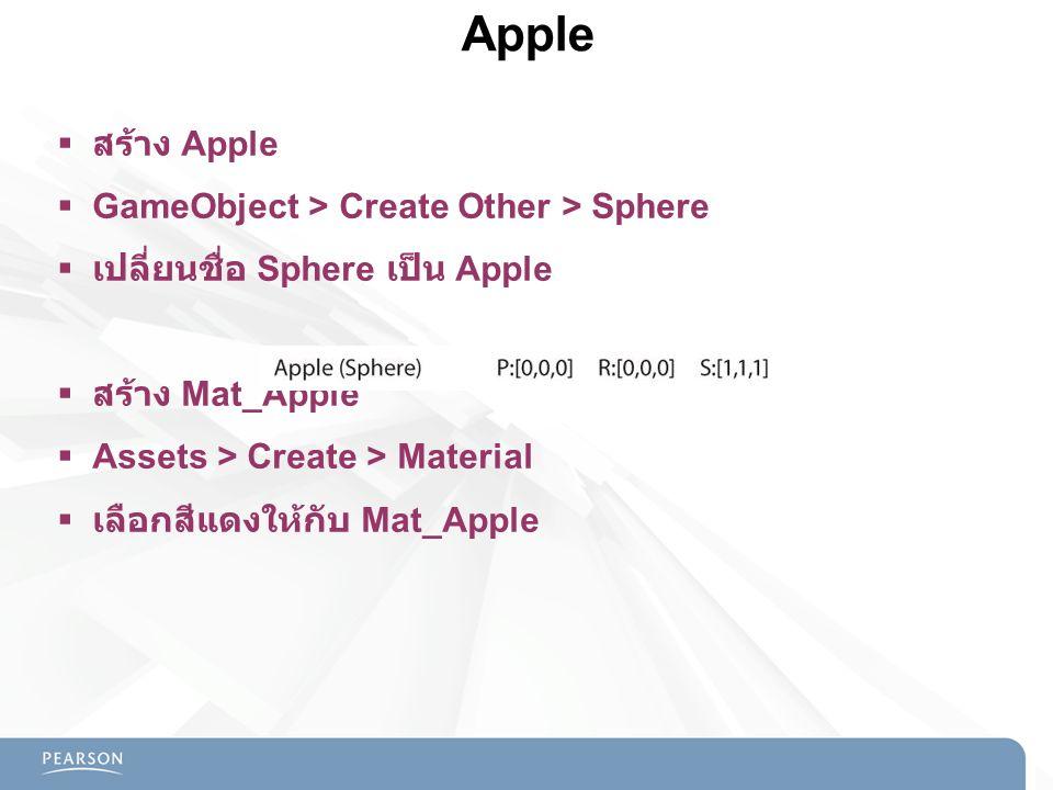 Apple  สร้าง Apple  GameObject > Create Other > Sphere  เปลี่ยนชื่อ Sphere เป็น Apple  สร้าง Mat_Apple  Assets > Create > Material  เลือกสีแดงให