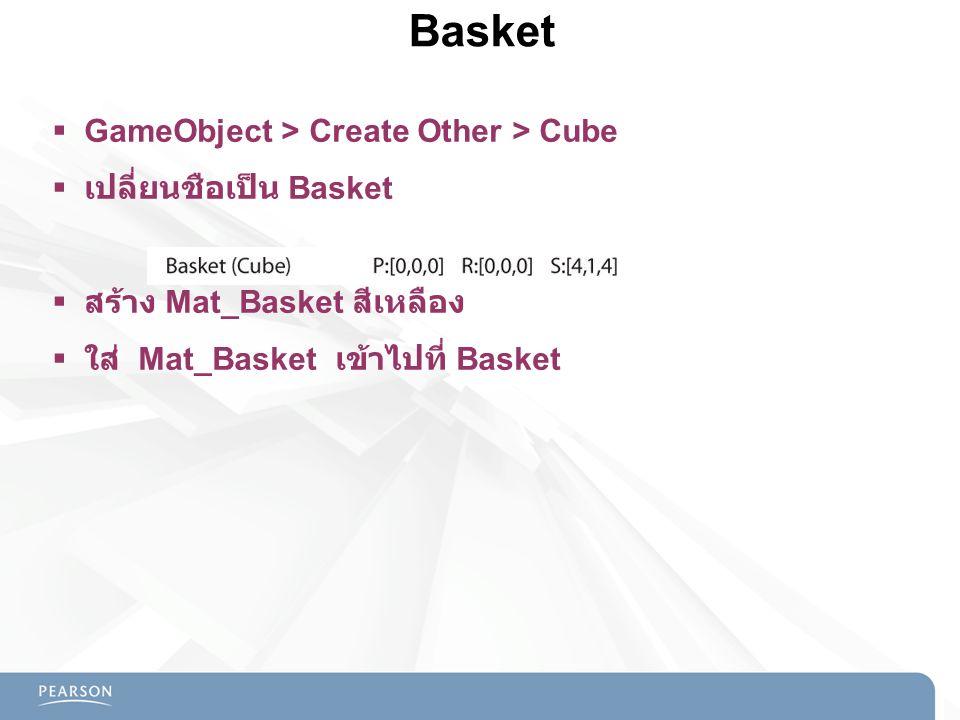 Basket  GameObject > Create Other > Cube  เปลี่ยนชือเป็น Basket  สร้าง Mat_Basket สีเหลือง  ใส่ Mat_Basket เข้าไปที่ Basket