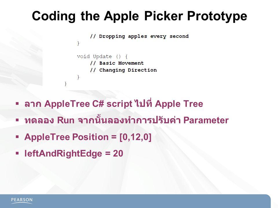  ลาก AppleTree C# script ไปที่ Apple Tree  ทดลอง Run จากนั้นลองทำการปรับค่า Parameter  AppleTree Position = [0,12,0]  leftAndRightEdge = 20